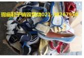 苏州一站式服装销毁价格,苏州专业咨询服装鞋帽焚烧