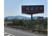 连徐高速徐州南收费站互通单立柱广告牌