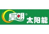 欢迎访问〗%武汉皇明太阳能维修官方网站全国各中心☆售后服务