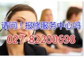 欢迎访问@沌口万和热水器(各中心)售后服务维修官方网站电话