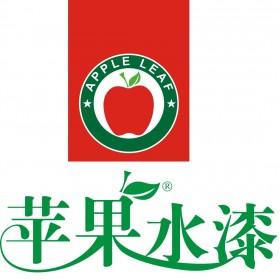 中山市苹果水性涂料有限公司