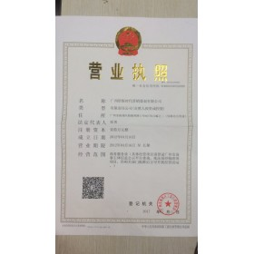 广州华视星娱明星经纪有限公司