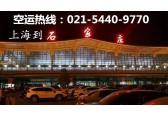 上海到石家庄空运,怎么发