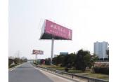 京沪高速公路沭阳服务区单立柱广告牌