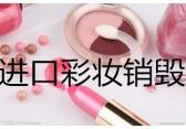 北京监督护肤品销毁行业,南京环保不达标的化妆品销毁