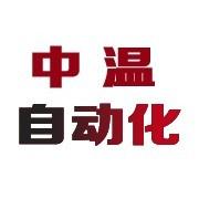 乐清市中温自动化机床有限公司