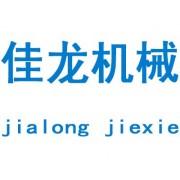 浙江佳龙机械设备制造有限公司