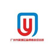 广州市黄埔区誉通帆蓬经营部