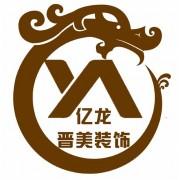 山西亿龙晋美装饰设计工程有限公司