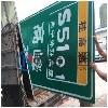 通设施上哪买比较好柳州通标志牌