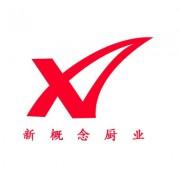 青海新概念厨房设备有限公司