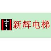 河南新辉电梯工程有限公司