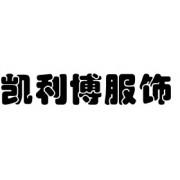 西安凯利博服饰有限公司