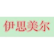 郑州伊思美尔教育咨询有限公司