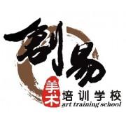 东莞市莞城创易培训中心