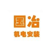 广州国冶机电安装有限公司