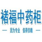 安国市褚福中药柜销售有限公司