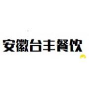 安徽台丰餐饮管理有限公司