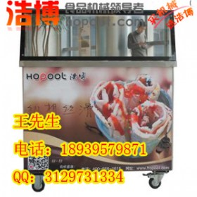 郑州炒冰淇淋卷机责任公司