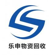 广州乐申物资回收有限公司