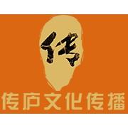 广西传庐文化传媒有限公司