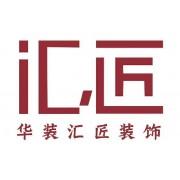 杭州华装汇匠科技有限公司