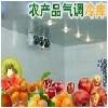 小冷庫安裝,北京市優質氣調保鮮冷庫供應商是哪家