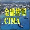 规模大的英国金融市场行为监管公司智汇咨询——高的开曼监管牌照CIMA