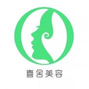 洛阳喜舍生活美容服务中心