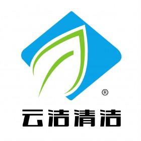 山东云洁清洁设备有限公司