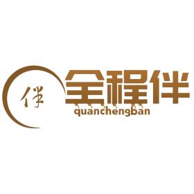 济南全程伴企业服务有限公司