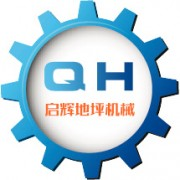 东莞市启辉机械有限公司