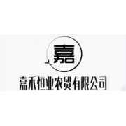 金乡县嘉禾恒业农贸有限公司