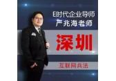 E时代企业导师严兆海:深受各大企业家的热烈追捧