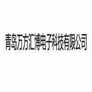 青岛万方汇博电子科技有限公司