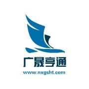 宁夏广晟亨通基础工程有限公司
