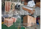 上海木箱包裝公司包裝木箱生產廠家