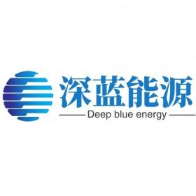 河北深蓝能源科技有限公司