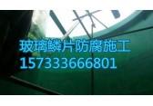 北京烟囱内壁玻璃鳞片污水池玻璃鳞片涂料车间玻璃鳞片防腐涂料