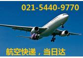 上海机场快递