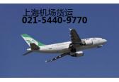 上海机场货运