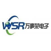 东莞市万事荣电子科技有限公司