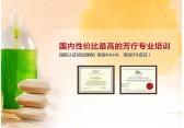 迦行文化芳疗师国际认证培训学校