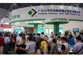 2018山东潍坊现代畜牧业暨饲料工业博览会