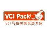 VCI防锈袋 气相防锈袋 气相防锈膜 气相防锈纸 防锈牛皮纸