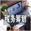 上海税务筹划费用青岛税务筹划