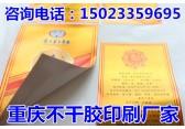 重庆不干胶印刷厂,咨询电话:15023359695