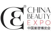 2019上海化妆品展览会