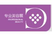 2019上海美博会/2019上海美容展