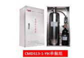 十项国家专利双瓶组CMDS20-2-YH型厨房自动灭火设备